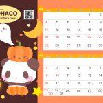 2016年9月10月パンダカレンダー