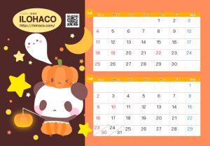 2016年9月10月パンダのカレンダー