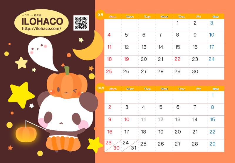 16年9月10月パンダカレンダー パンダ 動物かわいいフリーイラスト