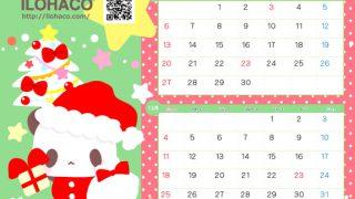 2016年カレンダー11月12月フリー素材