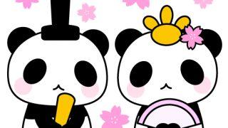 ひな祭り・パンダのフリー素材