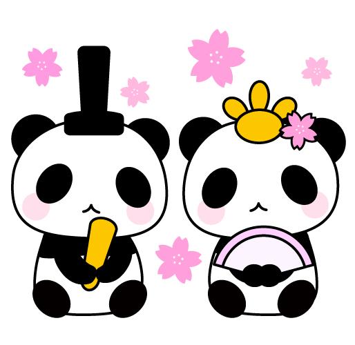 ひな祭りパンダのフリー素材 パンダ動物かわいいフリー