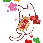 あけおめ開運白猫(まねきねこ)のフリー素材