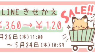 LINEきせかえ120円セールと新作きせかえ発売のおしらせ(終了)