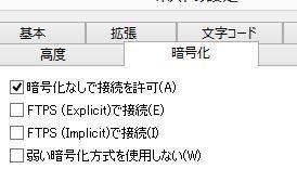 FFFTPソフトでダウンロードが止まる・エラーが出たときの対処法