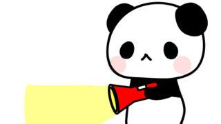 懐中電灯で照らすパンダのフリーイラスト