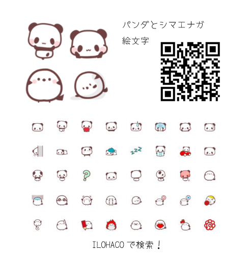 パンダとシマエナガLINE絵文字