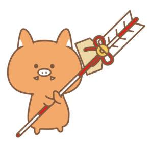 破魔矢を持ったイノシシのイラスト