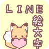 line絵文字