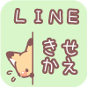 lineきせかえ