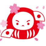 達磨(だるま)と桜・応援フリーイラスト素材